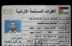 ننشر بطاقة هوية الطيار الأردني الآسير لدى داعش