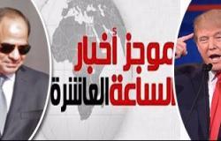 """موجز أخبار مصر للساعة 10 من """"اليوم السابع""""..""""دى سوزا"""" يمنح السيسى أرفع وسام برتغالى"""