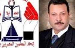 العوضى رئيسا لاتحاد المعلمين المصريين بدمياط