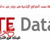 بالصور || طريقة حجب المواقع الاباحية من راوتر TE Data