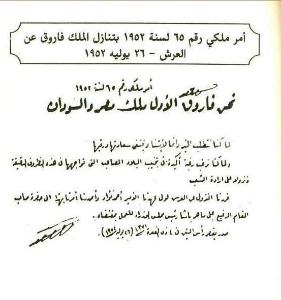 وثيقة2 قرار التنازل عن العرش بخط يد الملك فاروق