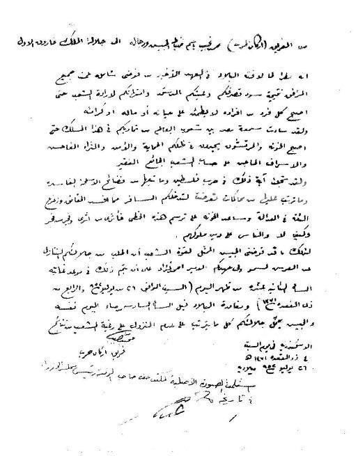 وثيقة 1 إنذار بخط يد الفريق محمد نجيب