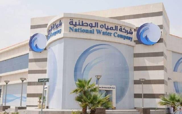 مقر تابع لشركة المياه الوطنية بالسعودية