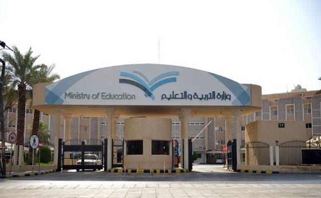 وزارة التربية والتعليم السعودية