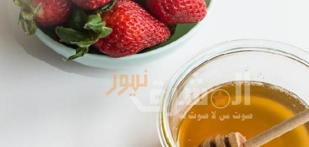طبيعية لتفتيح بشرة الوجه - العسل والفراولة لتفتيح البشرة