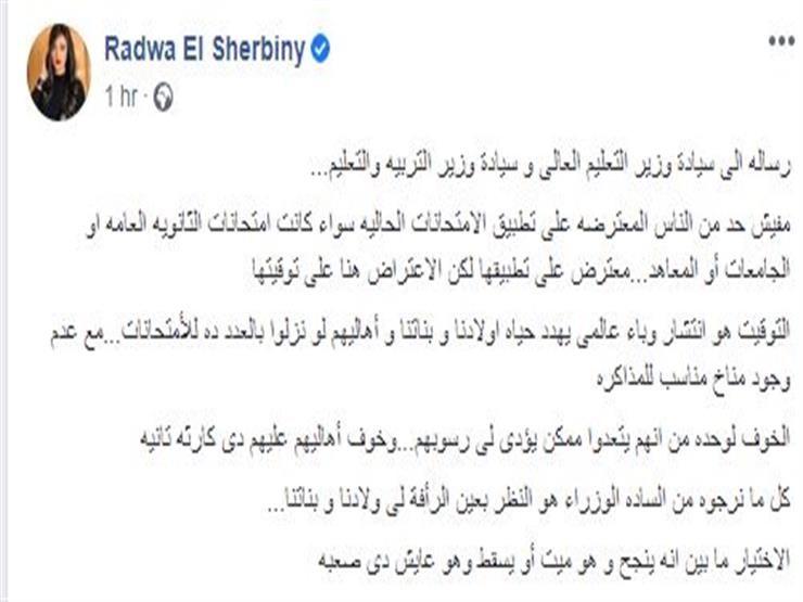 منشور رضوى الشربيني تخاطب من خلاله وزير التعليم
