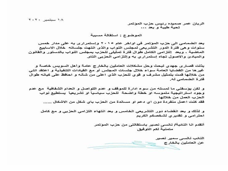 استقاله نانسي نصير عضو مجلس النواب عن حزب المؤتمر