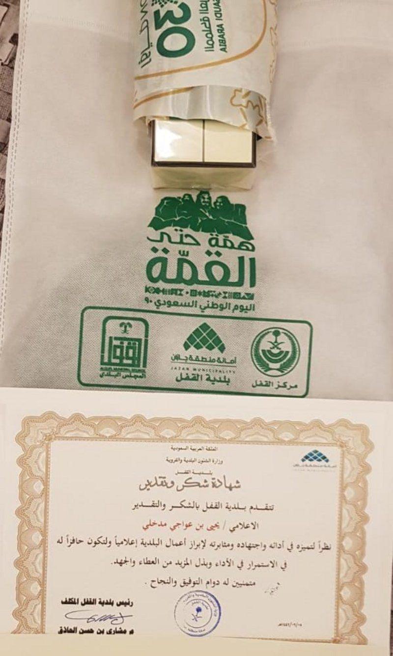 بلدية القفل تكرم أعضاء المركز الإعلامي بمحافظة صامطة