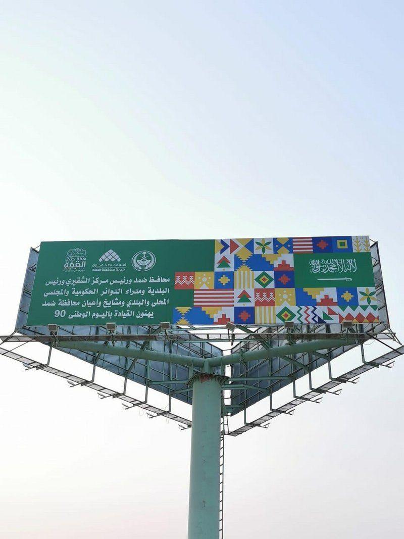 بلدية محافظة ضمد تنهي استعداداتها للاحتفاء باليوم الوطني التسعين