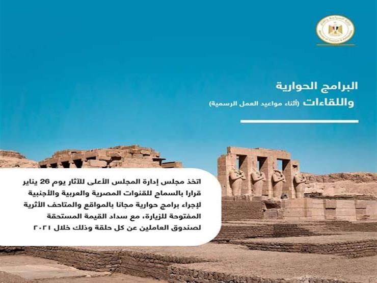 أسعار تصوير المناطق الأثرية للمصريين والأجانب