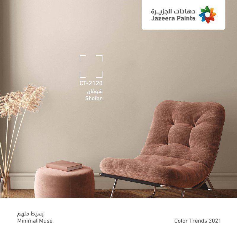 أفضل الألوان لبيتك من موضة ألوان دهانات الجزيرة 2021