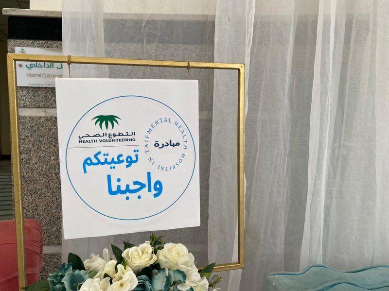 فريق التطوع بمستشفى الصحة النفسية بالطائف يطلق مبادرة