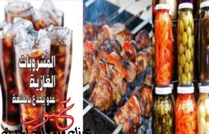 احذر تناول اللحوم المشوية والمشروبات الغازية وهذة الأطعمة تتسبب في مرض خطير تعرف عليه