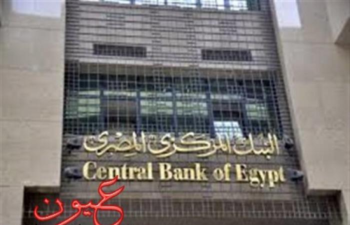 البنك المركزي يثبت أسعار الفائدة للمرة الثالثة على التوالي