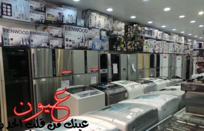 شعبة الأجهزة الكهربائية تزف بشرى سارة للمصريين والمقبلين على الزواج حول انخفاض الأسعار بنسبة كبيرة في هذا التوقيت