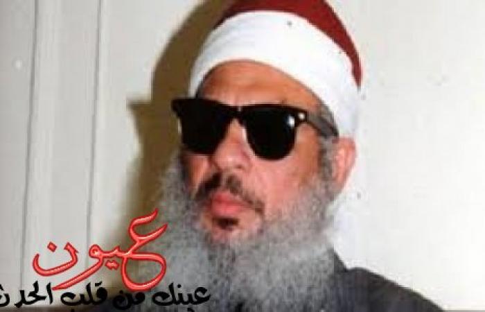 وفاة الزعيم الروحي للجماعة الإسلامية في مصر الشيخ عمر عبد الرحمن داخل السجون الأمريكية وحزن شديد داخل الجماعة