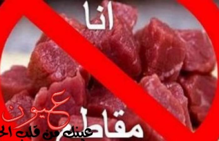 اكبر ثورة نسائية على ارتفاع الأسعار لمقاطعة اللحوم والدجاج والأسماك لمدة 15