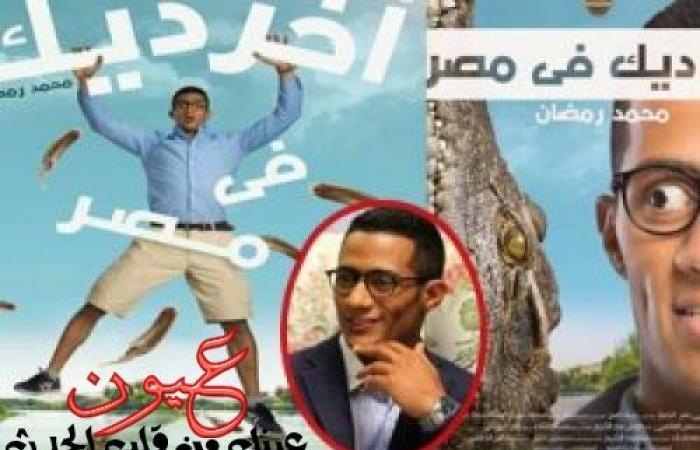 """محمد رمضان يكشف ولأول مره عن إيرادات فيلمه """"أخر ديك في مصر"""" ويصرح لم أتوقع هذا المبلغ"""
