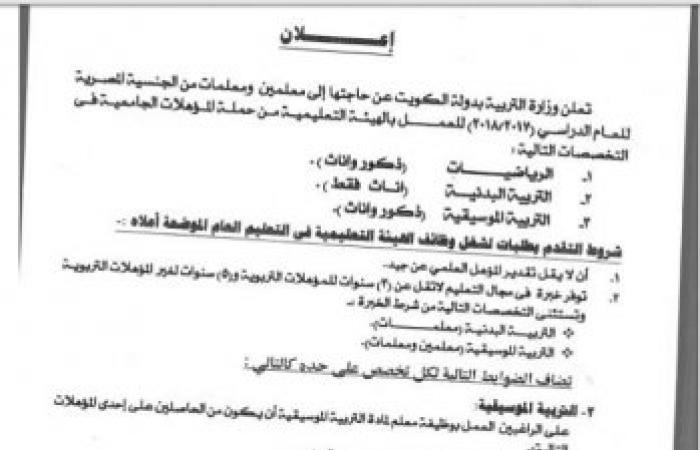 """""""الكويت"""" تعلن عن حاجتها لشغل وظائف معلمين مصريين"""
