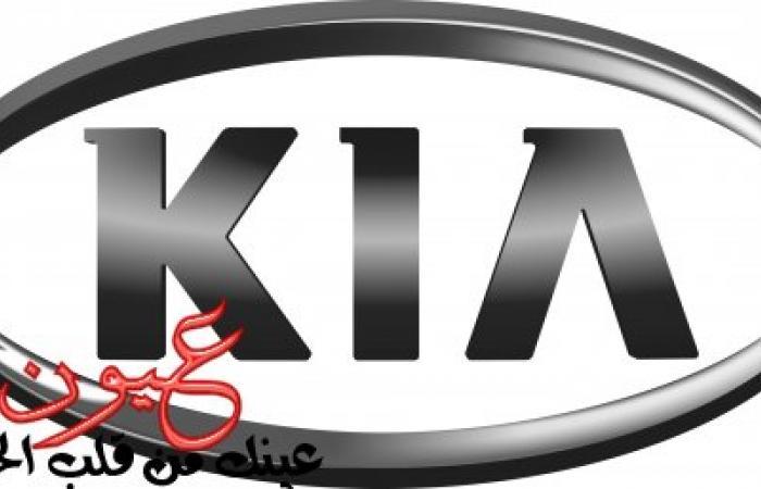تراجع كبير في أسعار سيارات كيا