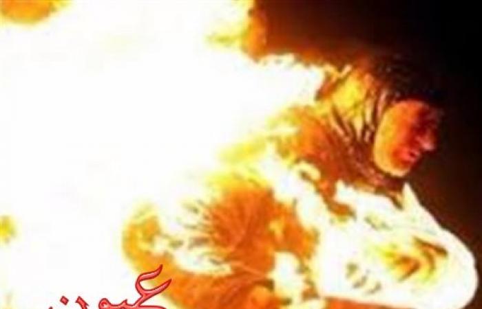 وفاة ربة منزل أشعلت النار في نفسها .. والسبب رفض الزوج الطلاق