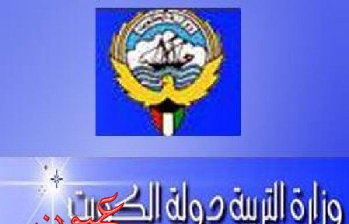 استغناء الكويت عن المعلمين الوافدين ،،، ما عدا جنسية واحدة