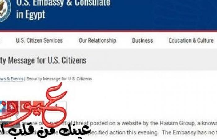 عاجل السفارة الأمريكية بالقاهرة تحذر رعاياها الموجودين في مصر من تهديد محتمل هذا المساء