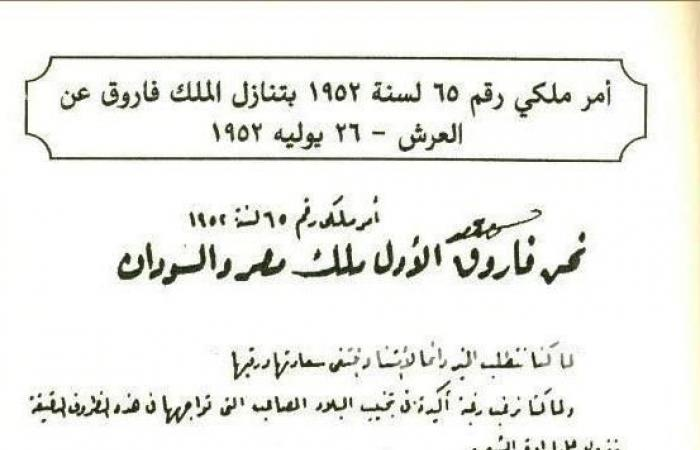 في العيد القومي للإسكندرية.. ننشر وثائق نادرة للحظات الأخيرة في حكم الملك فاروق (صور)