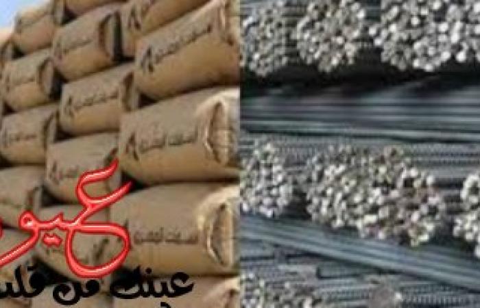 سعر الحديد والاسمنت اليوم السبت 12/8/2017
