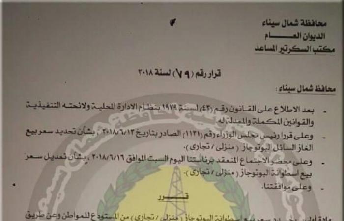 إقرار تعريفة جديدة للنقل الداخلي والخارجي في شمال سيناء
