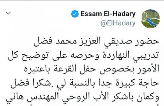 عصام الحضري : الموضوع اتفقل وكلنا داعمين لمنتخب مصر