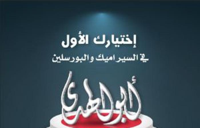 الإسماعيلي يتعادل مع المصري بهدف لكل منهما