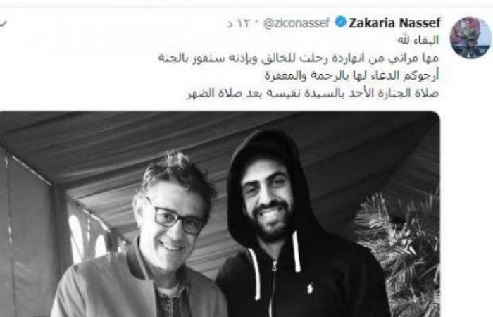 زكريا ناصف يعلن عن وفاة زوجته عبر حسابه علي التويتر