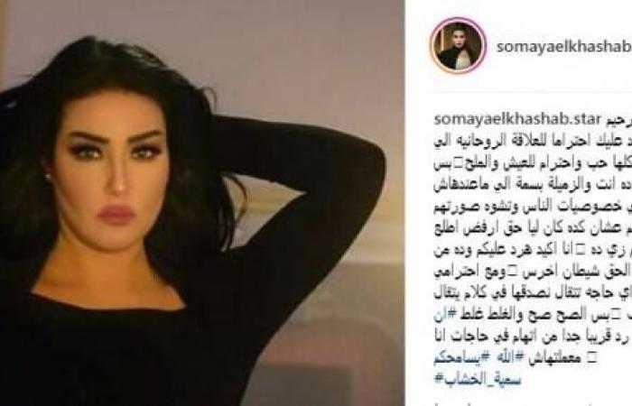 أحمد سعد يكشف المستور: سمية الخشاب مش تمام وسرقتني.. ورد ناري من الفنانة (فيديو وصور)