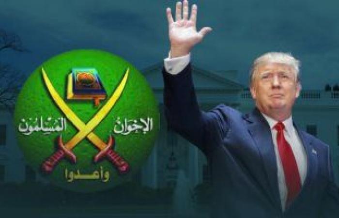 """هل """"ترامب"""" جاد فى تصنيف الإخوان كتنظيم إرهابى؟.. خبراء يجيبون"""