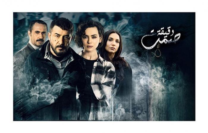 """بعد الضجة التي أثارها... الإعلام السورية تصدر بيان حول مسلسل """"دقيقة صمت"""""""
