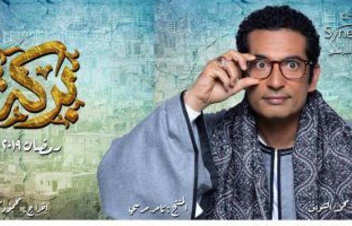 """الحلقة 19 من مسلسل """"بركة"""".. عمرو سعد يترك إبنة عشماوي في الصعيد مع عائلته"""