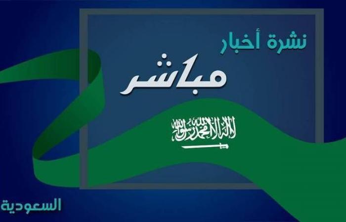 """نشرة أخبار """"مباشر"""" لأبرز الأحداث السياسية والاقتصادية بالسعودية..اليوم"""