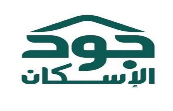 جود الإسكان تسدد الإيجار عن 319 أسرة سعودية