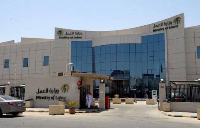 """""""العمل السعودية"""" تعلق على شكوى ضد منشأة تفصل مواطنين تعسفياً"""