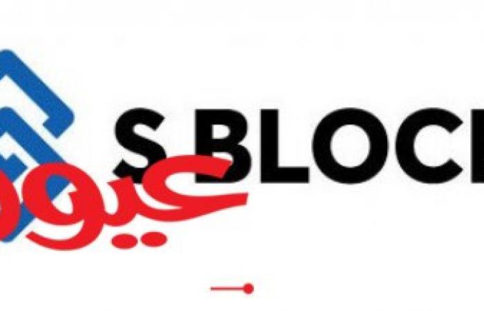 الإطلاق العالمي لـمنصة إس بلوك (S Block)
