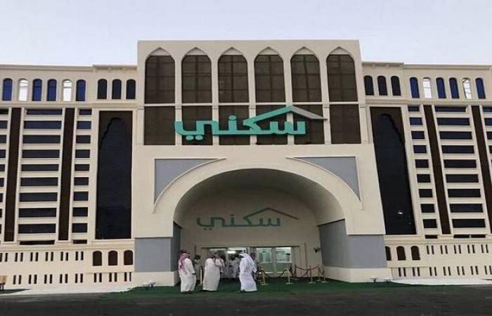 """""""سكني"""" يكشف عدد السعوديين المستفيدين من خدماته"""