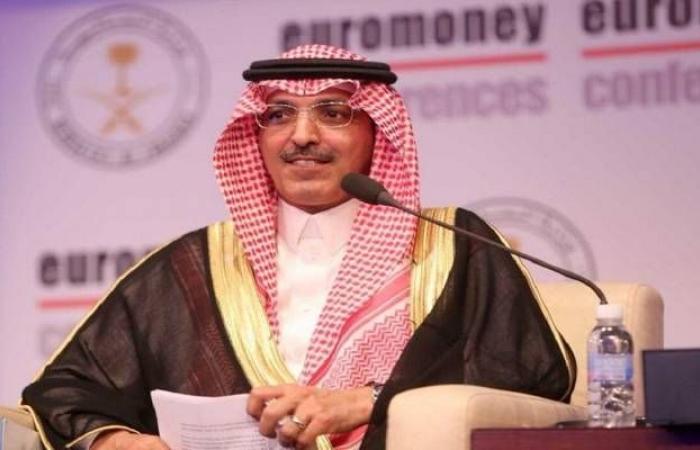 """وزير المالية يفتتح """"يوروموني السعودية 2019"""".. سبتمبر الجاري"""