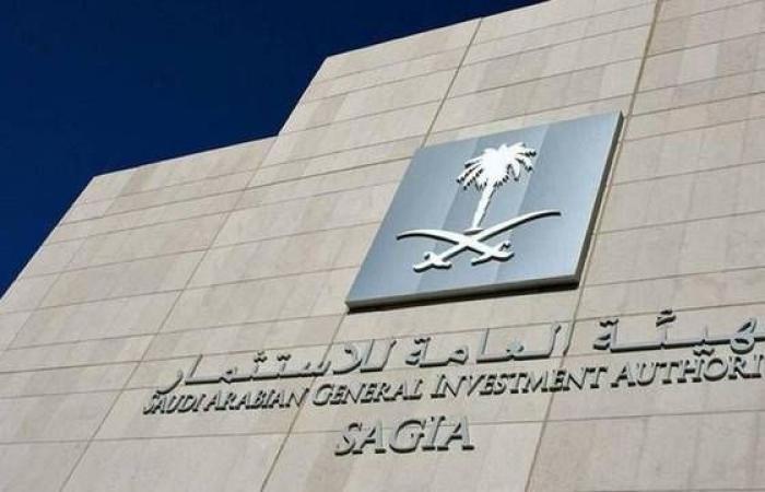 هيئة الاستثمار السعودية: 291 رخصة أجنبية خلال الربع الثاني