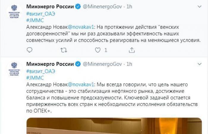"""وزير الطاقة الروسي:""""أوبك+"""" لاتزال لها تأثير إيجابي على سوق النفط"""