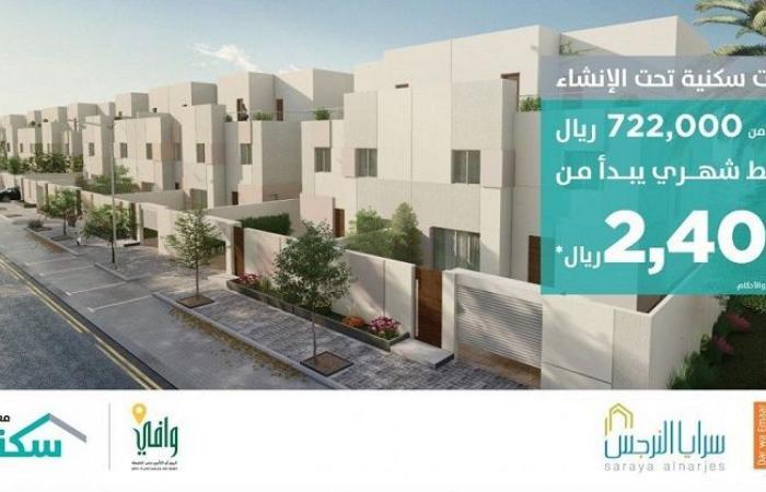 """""""سكني"""" يتيح 1984 وحدة سكنية بمشروع """"سرايا النرجس"""" شمال الرياض"""