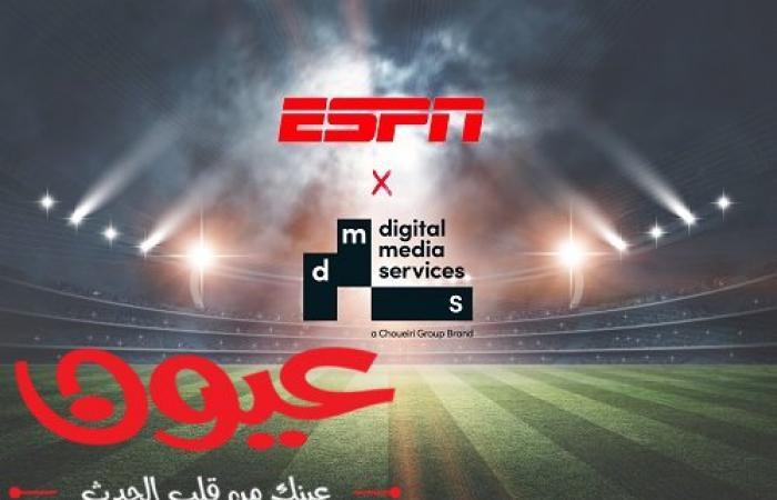دي إم إس تصبح الممثل الإعلامي الحصري لشركة ESPN سبورتس ميديا في الشرق الأوسط وشمال أفريقيا