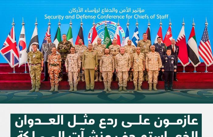 قادة جيوش 18 دولة يبحثون التصدي لإيران خلال مؤتمر بالسعودية