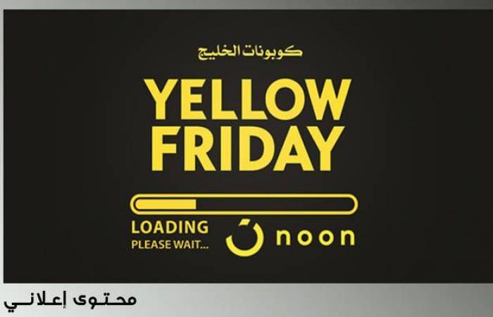 """في موقع """"نون"""".. الجمعة """"صفراء"""" لا """"سوداء""""!"""