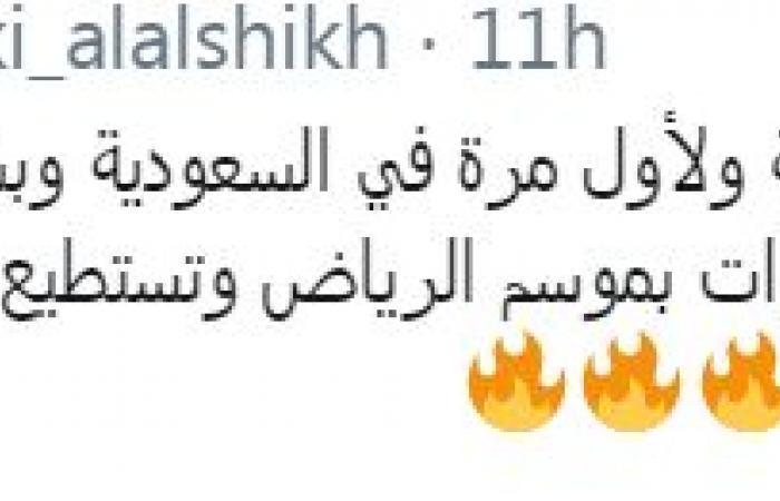 تركي آل الشيخ يعلن عن حدث استثنائي بموسم الرياض